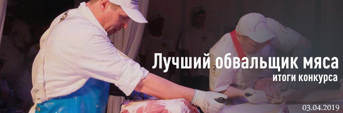 butcher_2019